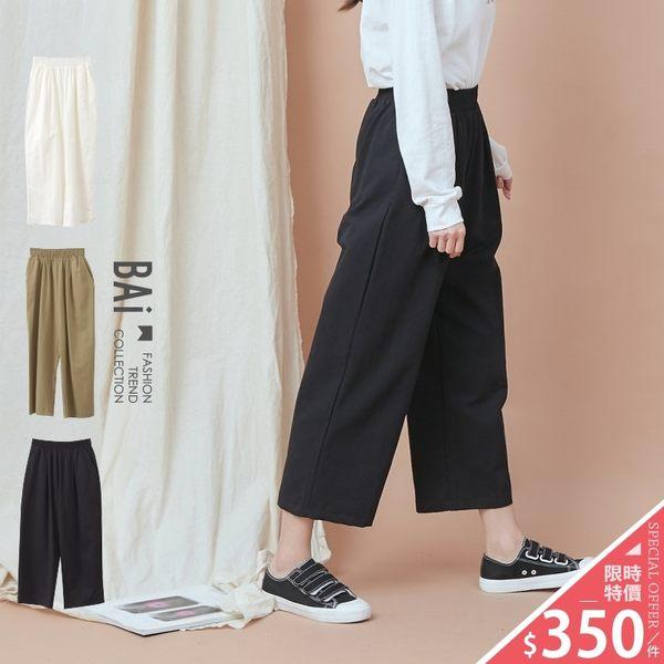 寬褲 素色斜紋面料鬆緊寬管褲-BAi白媽媽【190945】