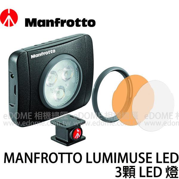 MANFROTTO 曼富圖 LUMI MUSE PLAY 3 LED燈 3顆 (免運 正成貿易公司貨) 持續燈 攝影燈 補光燈 適用DJI OSMO