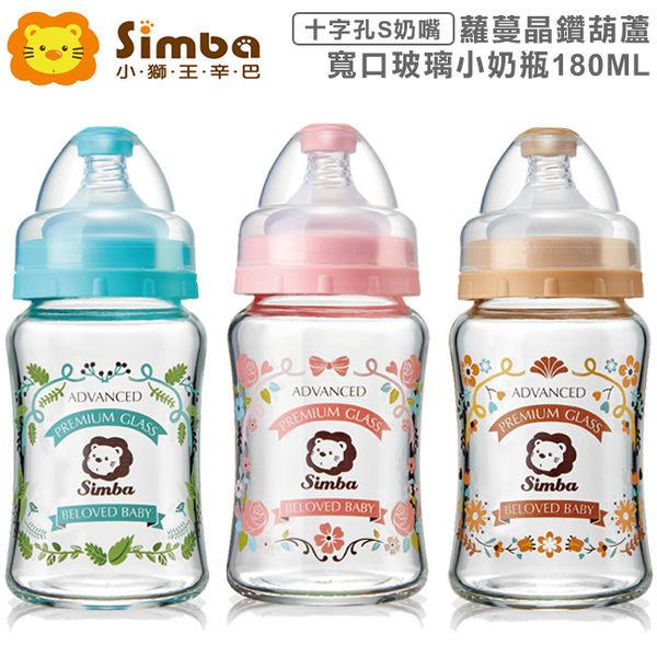 小獅王辛巴 Simba 蘿蔓晶鑽//寬口葫蘆玻璃//小奶瓶180ml 天藍/粉紅/咖啡
