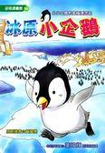 (二手書)小小企鵝的南極漂流記:冰原小企鵝(全彩漫畫版)