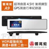 【送8G+讀卡機+車架】響尾蛇 A9 高畫質 4.5吋 後視鏡型 行車記錄器 GPS測速提醒 1080P WDR 夜視