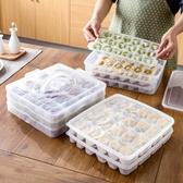 居家家廚房冷藏食物盒子餃子盒收納盒保鮮盒冰箱分格速凍水餃托盤 年底清倉8折