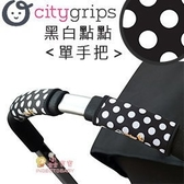 ✿蟲寶寶✿【美國Choopie】CityGrips 推車手把保護套 / 單把手款 - 黑白點點