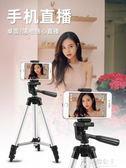 手機直播支架蘋果三角架抖音相機視頻錄像自拍戶外花間公主