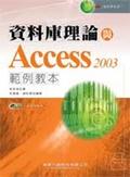 二手書博民逛書店 《資料庫理論與 Access 2003 範例教本》 R2Y ISBN:9868115868│桂思強