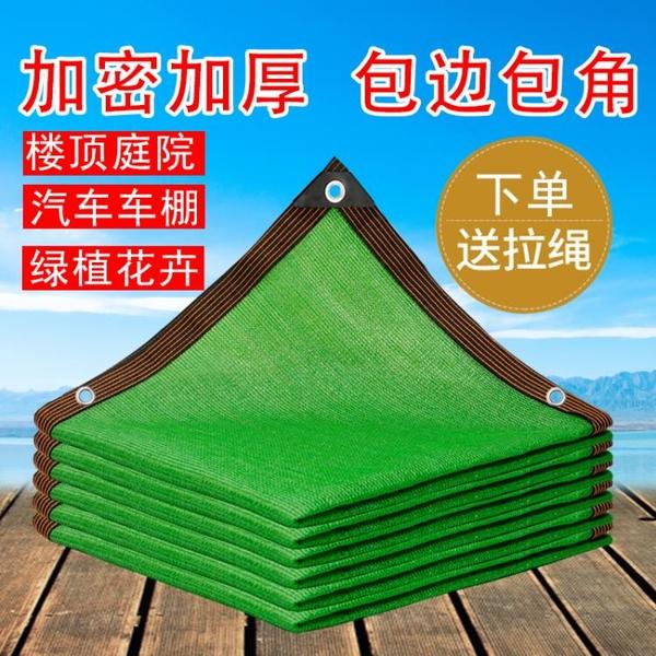 綠色遮陽網加密加厚防曬網遮陰網庭院戶外陽臺多肉植物隔熱遮光網 【618特惠】