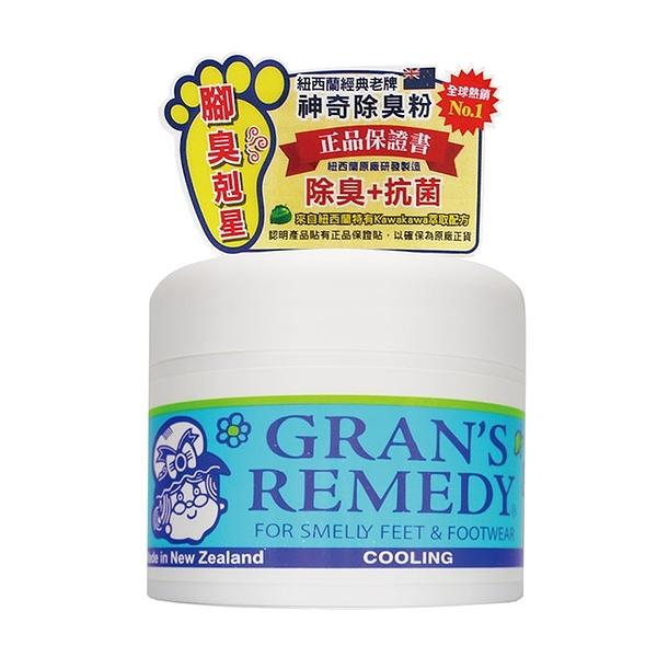 【Gran's Remedy】紐西蘭神奇除臭粉-薄荷(51G)