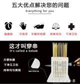 燒烤穿肉切肉串魔盒神器家用穿串機穿串器串串樂美 igo 全網最低價