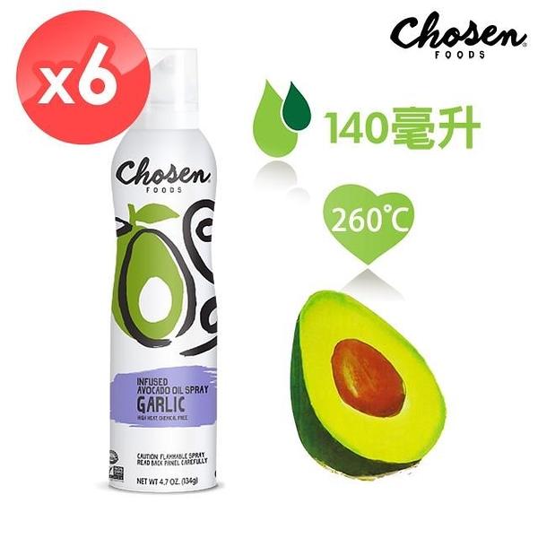 【南紡購物中心】【Chosen Foods】噴霧式酪梨油-香蒜風味6瓶組 (140毫升*6瓶)