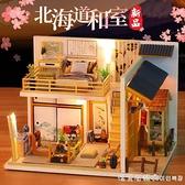新品日式閣樓diy小屋手工制作北海道和屋小房子模型拼裝別墅禮物 漾美眉韓衣