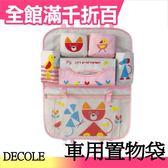 日本 DECOLE (貓咪) 車用多功能置物袋(椅背用) 汽車收納袋【小福部屋】