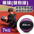 MDBuddy 7KG藥球(健身球 重力球 韻律 訓練