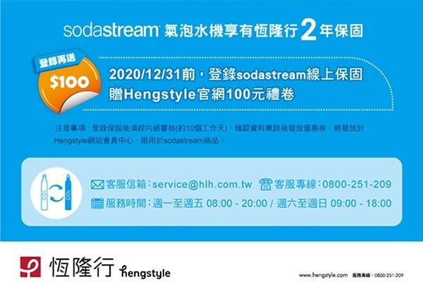 英國Sodastream-Source Plastic氣泡水機(白)