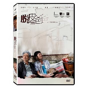 脫皮爸爸 DVD Shed Skin Papa 免運 (購潮8)