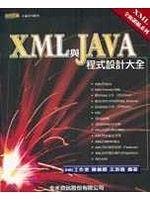 二手書博民逛書店 《XML與JAVA程式設計大全》 R2Y ISBN:9572011367│XML工作室:陳錦輝,王景皓