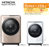 【佳麗寶】-留言享加碼折扣(日立)日本原裝12.5KG 溫水尼加拉飛瀑(左開)滾筒式洗脫烘【BDNX125BJ】