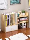 書架 簡易桌面小書架書桌收納置物架辦公室...
