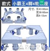 洗衣機底座通用全自動波輪置物架滾筒行動萬向輪墊高支架加厚腳架 NMS名購居家