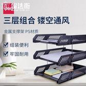 三層文件架桌面收納多層資料架子置物辦公學生用書架簡易 快速出貨