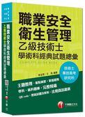(二手書)職業安全衛生管理乙級技術士學術科經典試題總彙