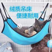 貓咪吊床柔軟透氣鐵籠吊床貓墊子懸掛式貓籠秋千貓窩睡袋
