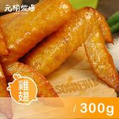 《適合露營/野餐》元榆煙燻甘蔗雞(土雞)-雞翅/300g
