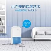 除濕機 除濕機家用靜音抽濕機臥室地下室小型除濕器干衣干燥機吸濕器 8號店WJ