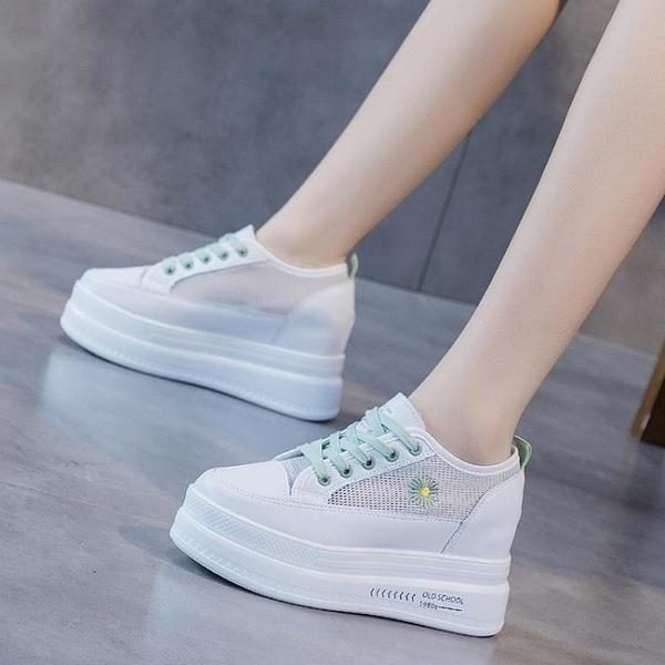 內增高女鞋2020新款夏季網面透氣小白鞋女百搭厚底小雛菊網鞋