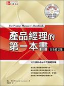 書產品經理的第一本書 修訂版