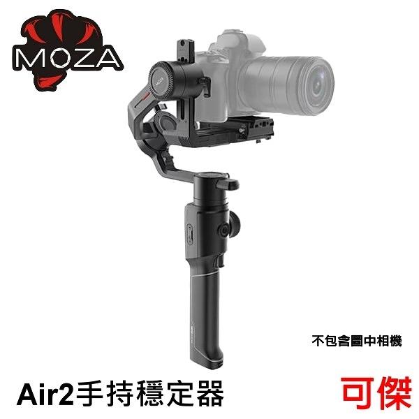 MOZA Air2 手持穩定器 穩定器 4.2kg載重 單眼相機 公司貨 免運 可傑 優惠價至8.30 限宅配