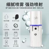 蒸臉器充電冷噴家用蒸臉器美容儀納米噴霧儀臉部加濕噴霧器補水儀便攜式