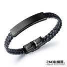 Z.MO鈦鋼屋 白鋼皮革手環 編織皮手鏈 可加購刻字 搖滾風格 中性手環 單條價【CKLS1349】