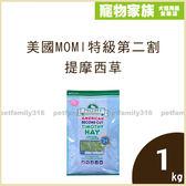 寵物家族-美國MOMI摩米特級第二割提摩西草1kg