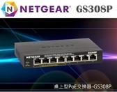 Netgear GS308P 8埠 4埠PoE 網路交換器