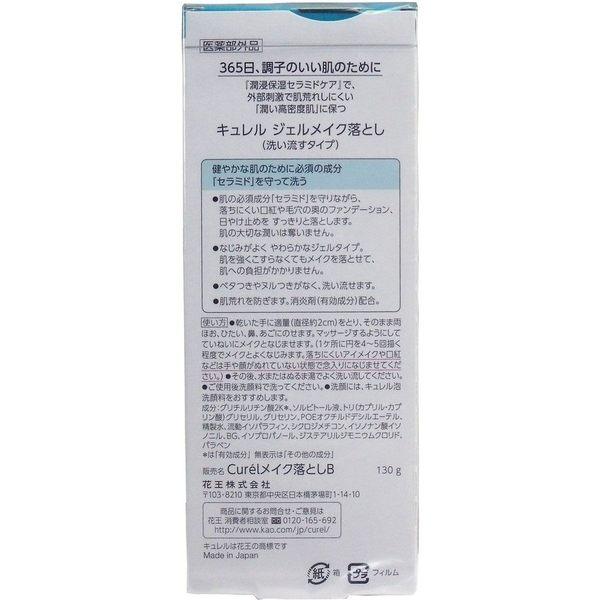KAO花王 潤浸保濕深層卸妝凝露 130g【JE精品美妝】
