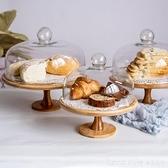 高腳蛋糕托盤玻璃罩面包慕斯拍照展示水果試吃盤帶蓋旋轉托裱花台 新品全館85折 YTL