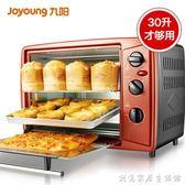 Joyoung/九陽 KX-30J601電烤箱家用烘焙小烤箱蛋糕迷你升WD 創意家居生活館