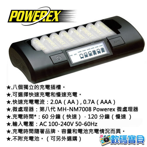美國 MAHA-POWEREX 智慧型充電器 八通道 (MH-C801D) 1小時快充 獨立充電 液晶顯示【台灣製 3年保固】
