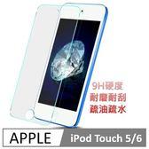 APPLE iPod Touch 5/6代 鋼化玻璃保護貼