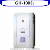 (含標準安裝)《結帳打9折》櫻花【GH-1005L】10公升(與GH1005/GH-1005同款)熱水器桶裝瓦斯