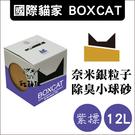 BOXCAT國際貓家〔紫標,奈米銀粒子除臭小球砂,12L〕另有2盒免運賣場