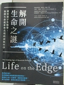 【書寶二手書T8/科學_JXA】解開生命之謎:運用量子生物學,揭開生命起源_吉姆.艾爾-卡利里