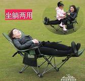 椅折疊便攜 躺椅戶外休閒釣魚椅 午睡午休床椅 露營靠背帆布椅『夢娜麗莎精品館』 YXS