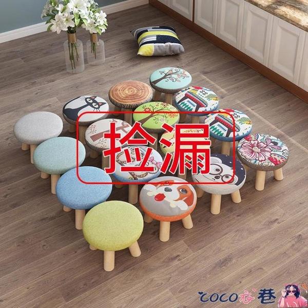 小凳子 小凳子家用實木圓矮凳可愛兒童沙發凳寶寶椅子時尚卡通創意小板凳 coco