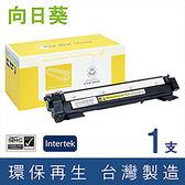 [Sunflower 向日葵] for Brother (TN-1000 / TN1000) 黑色環保碳粉匣