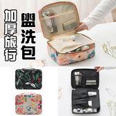 韓版 花草系列旅行盥洗包 收納包 盥洗包 旅遊 旅行 化妝包 旅行組 防潑水 收納袋【歐妮小舖】