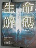 【書寶二手書T1/科學_XBU】生命解碼-從量子物理.數學演算,探索人類意識創造宇宙…