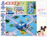 麗嬰兒童玩具館~風車圖書-三合一繪本遊戲盒-萬能小汽車嘟嘟去逛街/歡樂小火車嗚嗚去旅行