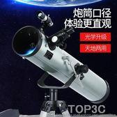超大口徑天文望遠鏡專業觀星F70076深空高清高倍成人兒童小學生倍igo「Top3c」
