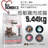 [寵樂子]《瑪丁-第一優鮮》成貓低敏雞肉配方-5.44KG